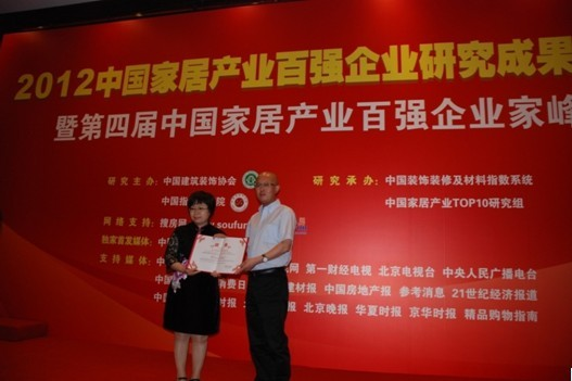 ROEN won the 2012 China's Top 100 Housing and Furnishing